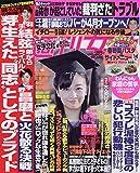 週刊女性 2019年 4/9 号 [雑誌]