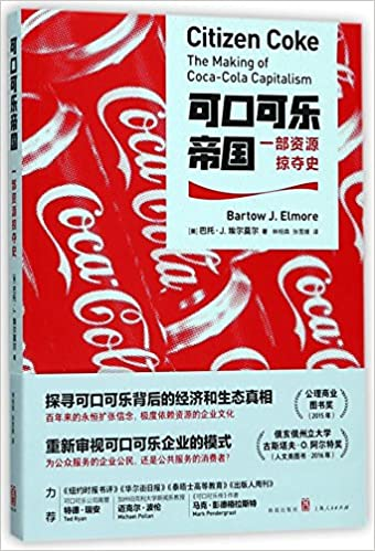 Citizen Coke The Making Of Coca Cola Capitalism Chinese Edition