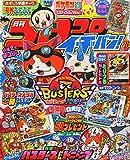 CoroCoro Ichiban! ~ Japanese Comic (Manga) Magazine JULY 2015 Issue [JAPANESE EDITION] JUL 7