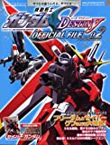 Official File Magazine Mobile Suit Gundam SEED DESTINY OFFICIAL FILE mechanism 02 (2005) ISBN: 4063671534 [Japanese Import]