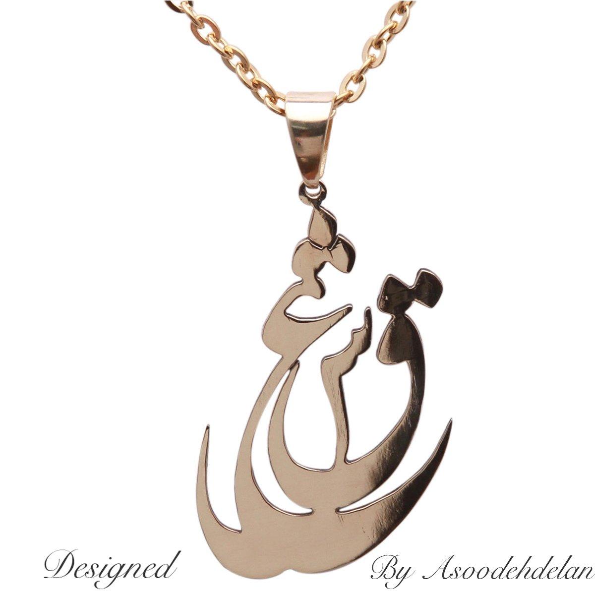 Iranian Persian Fasi Eshgh Necklace Iran Persia Love Chain Pahlavi Farvahar (Pure 18k Gold)