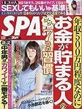 SPA!(スパ!) 2017年 5/23 号 [雑誌]
