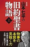 【新装版】山本七平の旧約聖書物語 〈上〉