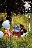現代短篇の名手たち8 夜の冒険 (ハヤカワ・ミステリ文庫)
