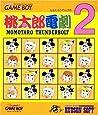桃太郎電劇2