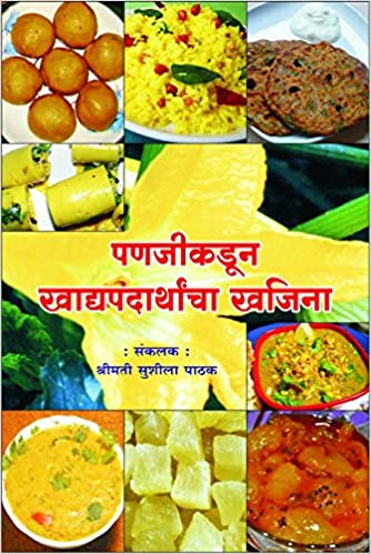 Buy panjikadoon goshticha khajeena marathi book online at low buy panjikadoon goshticha khajeena marathi book online at low prices in india panjikadoon goshticha khajeena marathi reviews ratings amazon forumfinder Choice Image