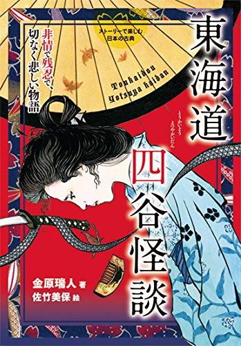 ストーリーで楽しむ日本の古典 (15) 東海道四谷怪談 非情で残忍で、切なく悲しい物語