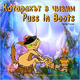Kotarakt v chizmi. Puss in Boots. Charles Perrault. Bilingual Bulgarian English Fairy Tale: Dual Language Picture Book for Kids (Bulgarian and English Edition)