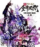 続・全席死刑 -LIVE BLACK MASS 大阪 - [Blu-ray]