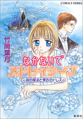 Do not cry dress of black robe and magic of Stray Sheep mirror (cobalt Novel) ISBN: 4086003430 (2003) [Japanese Import]