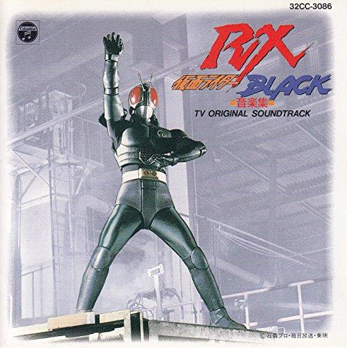 仮面ライダーBLACK RX 音楽集 TV・オリジナル・サウンドトラック
