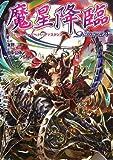 魔星降臨―Supplement:ゲヘナ アナスタシス (ジャイブTRPGシリーズ)