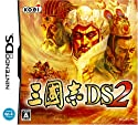 三國志DS 2の商品画像