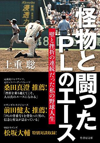 怪物と闘ったPLのエース 壁と挫折の連続だった私の野球人生 (竹書房文庫)