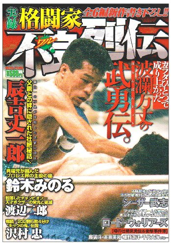 Reality Fighters bad Retsuden (MD Comics 490) (2009) ISBN: 4862011403 [Japanese Import]