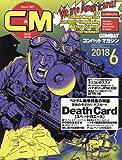 コンバットマガジン2018年6月号