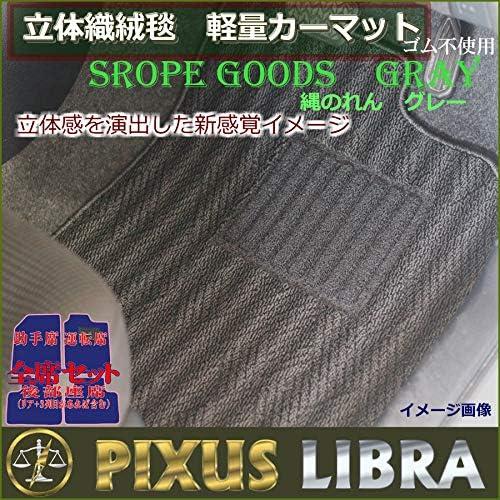 車のマット 日産 キューブ キュービック 2003.09-2008.11 7人乗 3列シート 全座席 軽量立体織絨毯 のれんグレー