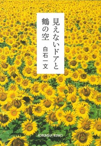 見えないドアと鶴の空 (光文社文庫)