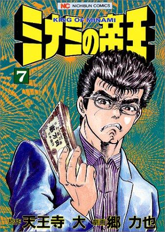 ミナミの帝王―大阪ゼニ貸し一代記 (7) (ゴラク・コミックス)