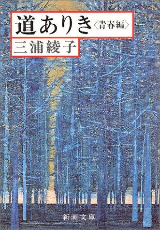 道ありき―青春編 (新潮文庫)