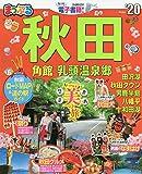 まっぷる 秋田 角館・乳頭温泉郷'20 (マップルマガジン 東北 6)