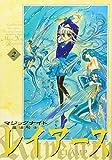 Magic Knight Rayearth (New version) Vol. 2 (Mahou Kishi Reiasu (Shinso ban)) (in Japanese)