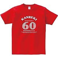 [幸服屋さん] 還暦のお祝い Tシャツ 「アメリカン」半袖 還暦祝い 60歳 tシャツ ギフト・プレゼント MS11