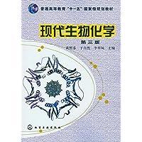 """普通高等教育""""十一五""""国家级规划教材:现代生物化学(第3版)"""