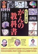 「ビジュアル版 がんの教科書