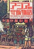 アジアの安飯物語 (バックパッカーズ読本シリーズ)