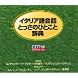 CD イタリア語会話とっさのひとこと辞典CD (<CD>)