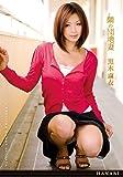 隣の団地妻 黒木麻衣 [DVD]