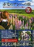 赤毛のアンへの旅―あこがれのプリンスエドワード島へ NHK出版DVD (NHK出版DVD+BOOK)