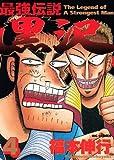 最強伝説黒沢 4 (ビッグコミックス)