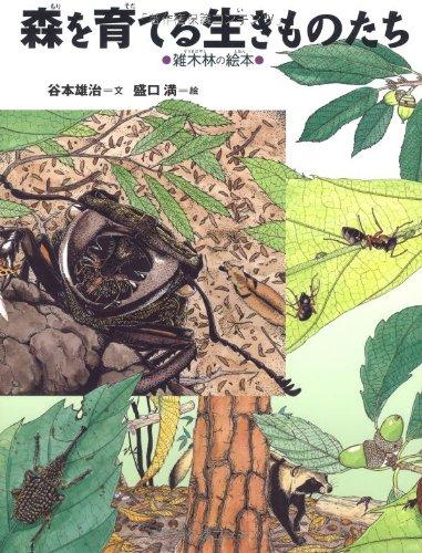 森を育てる生きものたち 雑木林の絵本 (ちしきのぽけっと8)