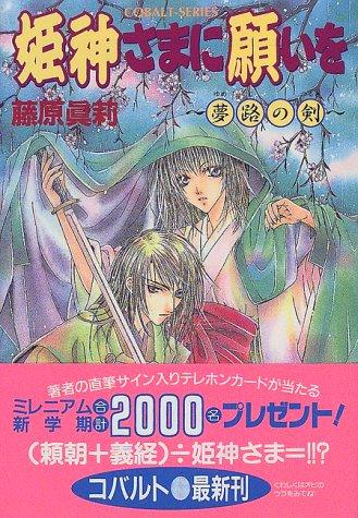 姫神さまに願いを―夢路の剣 (コバルト文庫)
