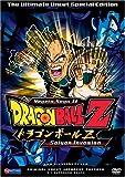Dragonball Z: Vegeto Saga II - Saiyan Invasion [Import]
