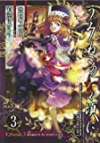 Umineko No Naku Koro Ni Episode 3:  3 /Banquet Of The Golden Witch