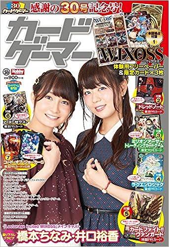 カードゲーマーvol.30 (日本語) ムック – 2016/9/30