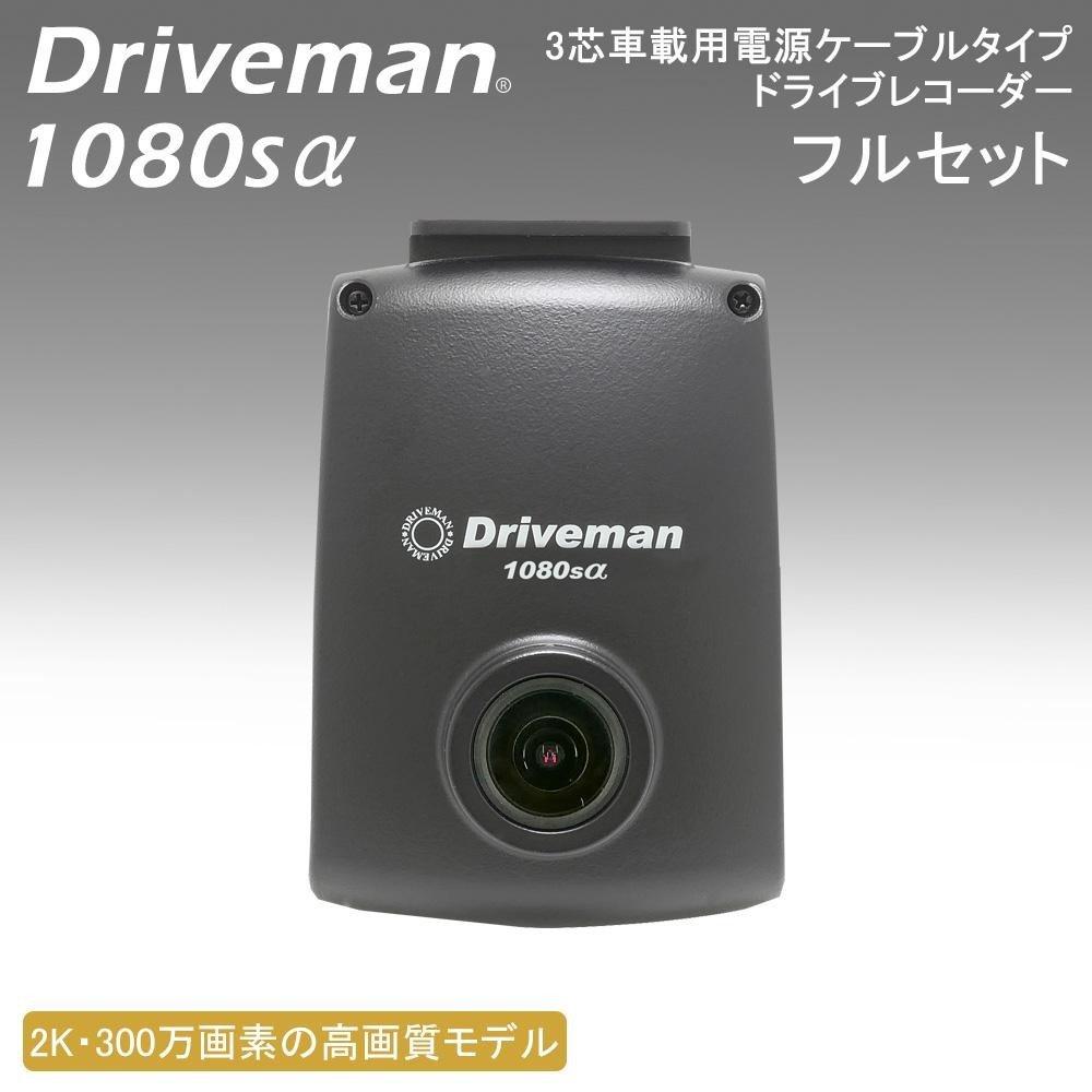 ドライブレコーダー Driveman(ドライブマン) 1080sα フルセット 3芯車載用電源ケーブルタイプ 1080SA B077RZG9W5