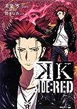 K SIDE:RED (講談社BOX)