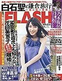 FLASH (フラッシュ) 2019年 7/16 号 [雑誌]