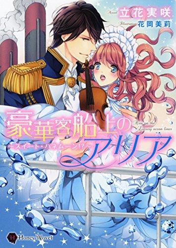 豪華客船上のアリア 〜スイートハネムーン!?〜 / 立花実咲