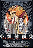 Death Note Obata Takeshi Illustrations 'Blanc Et Noir' Art Book