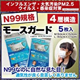 モースマスク マスク モースガード レギュラーサイズ PM2.5 N99規格相当 使い捨て 1パック5枚入り