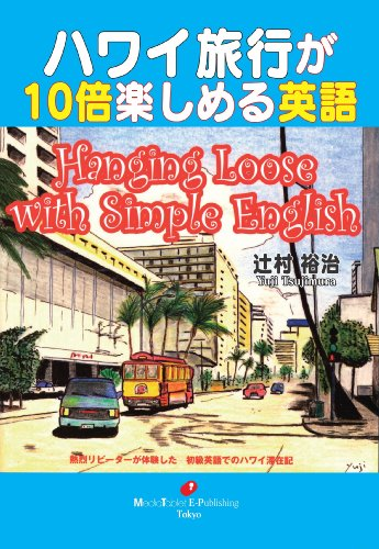 HawaiRyokouga10baiTanoshimeruEigo (Japanese Edition)