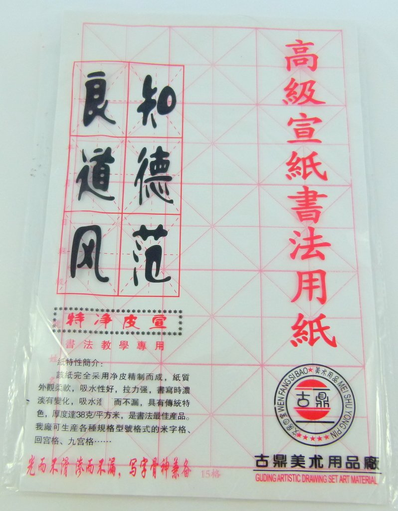Chinese Calligraphy Paper (38 sheets) Xihaha