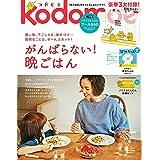 kodomoe コドモエ 2018年6月号 ノラネコぐんだん プールバッグ・その他