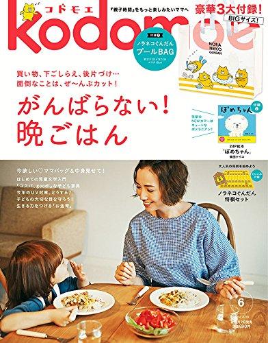 kodomoe 2018年6月号 大きい表紙画像