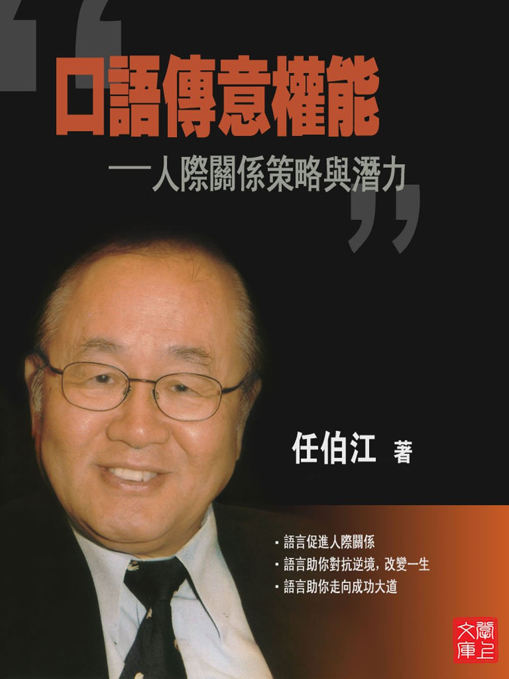CUHK Series:The Power of Oral Communication: Strategies and Potential(Chinese Edition)